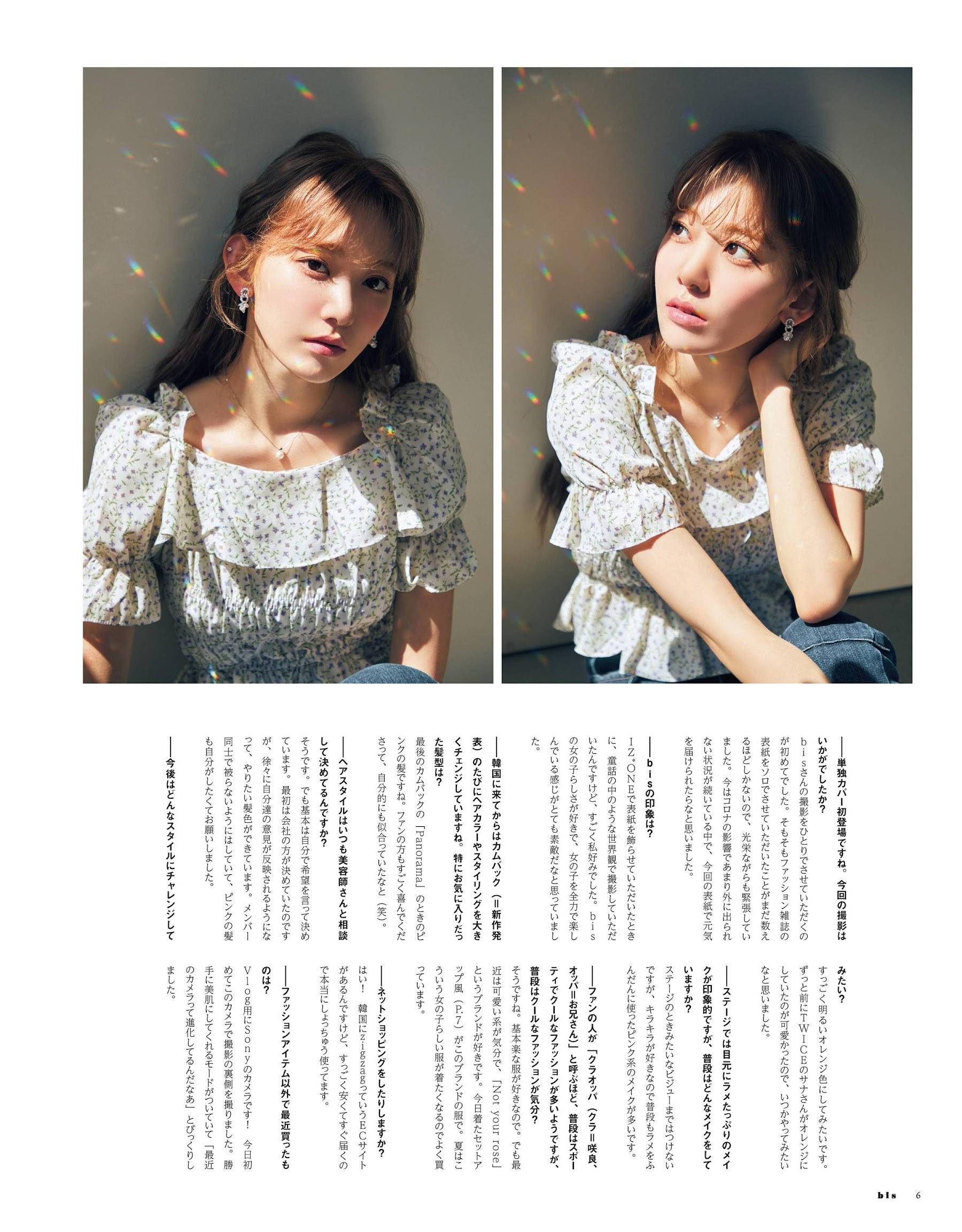 宫脇咲良 与田祐希 道重沙由美-bis 2021年第七期  高清套图 第5张