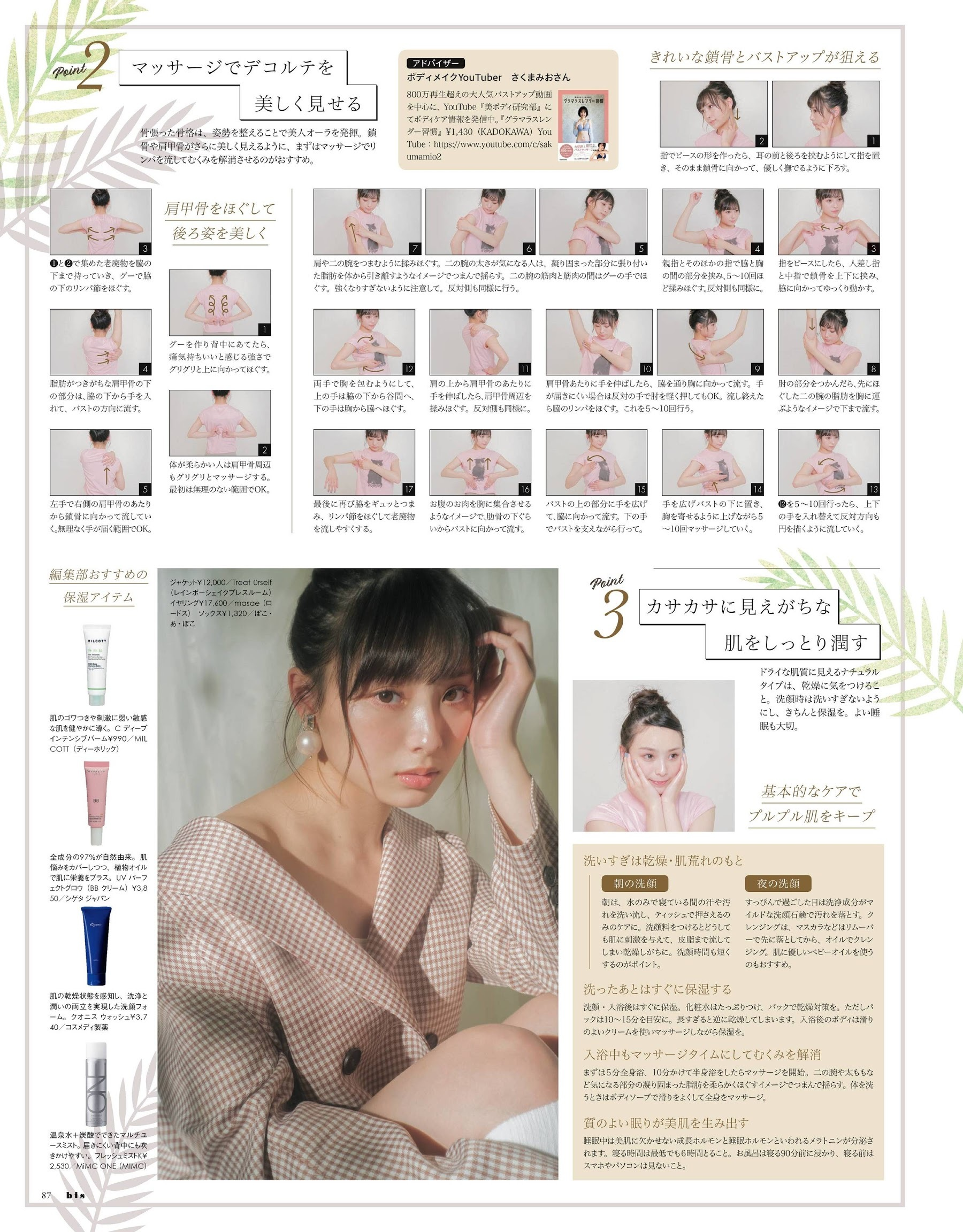 宫脇咲良 与田祐希 道重沙由美-bis 2021年第七期  高清套图 第59张