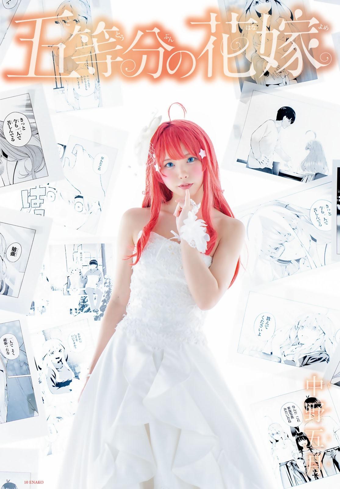 日本美少女enako一人分饰五角,cosplay《五等分的花嫁》中的妹子 第13张