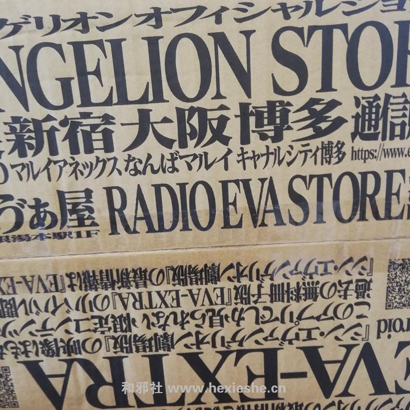 Evangelion EVA 优衣库 EVA风格纸箱kazuko_01 1249145836208107522_p1