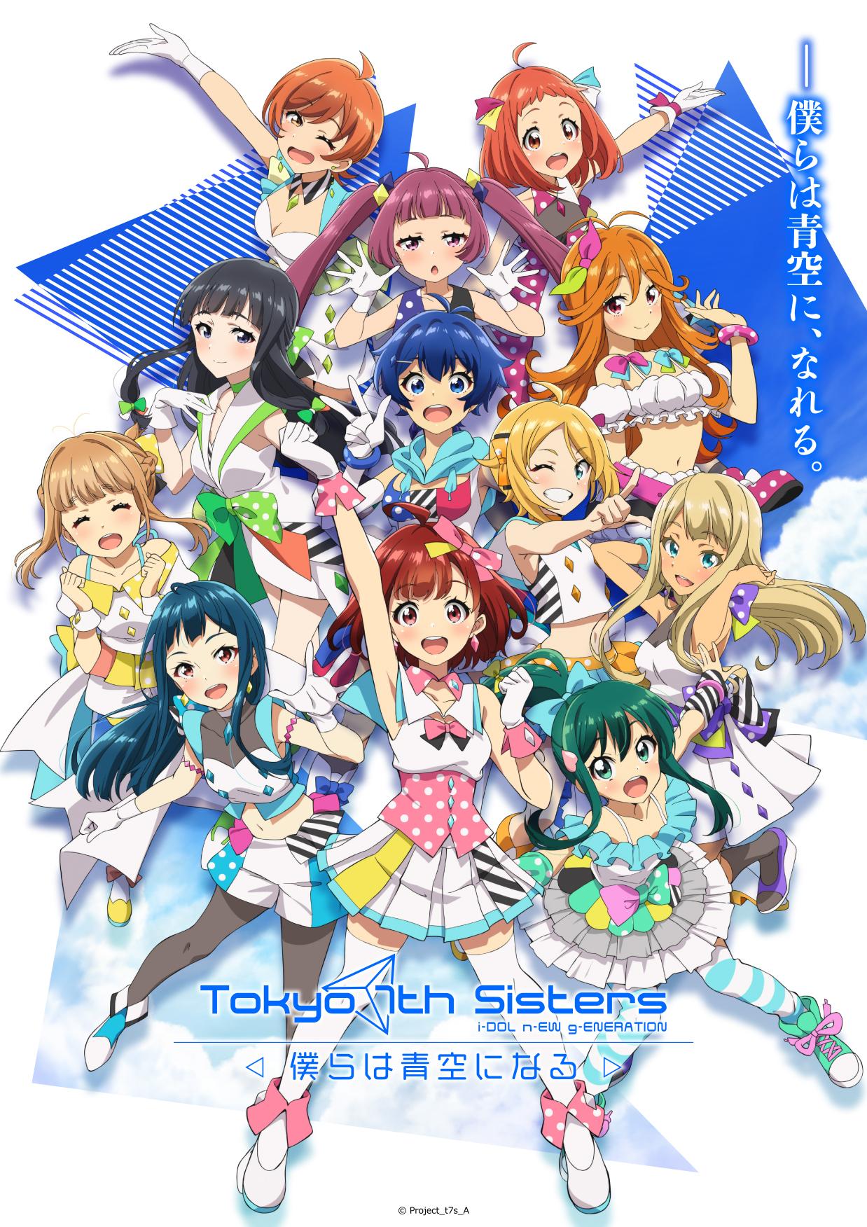 东京七姐妹-我们是蓝天-