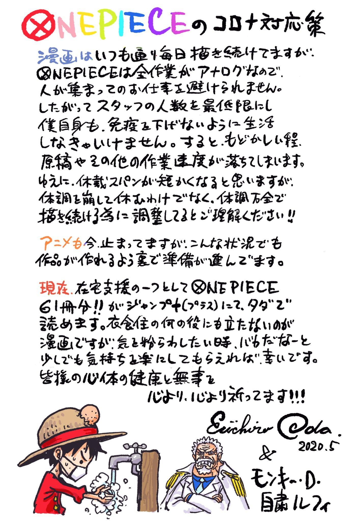 Eiichiro_Staff 1257883057245220870_p0