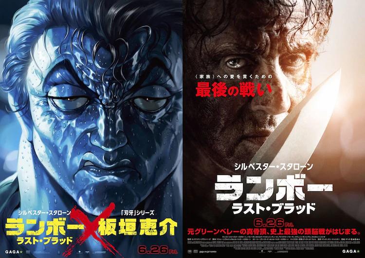 刃牙 板垣恵介 第一滴血5:最后的血 电影海报