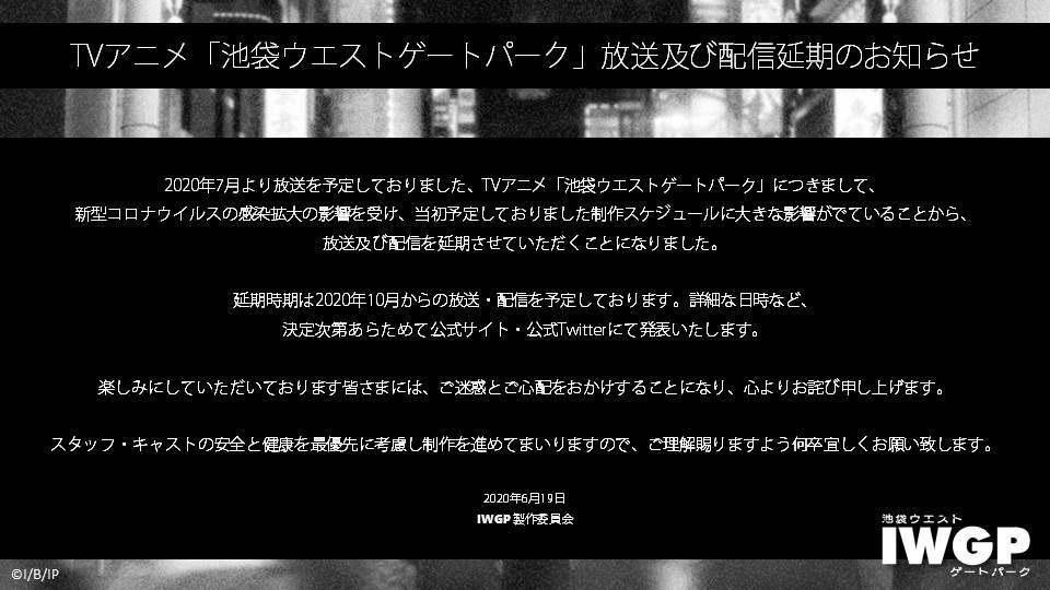 iwgp_anime 1273812804068274176_p0