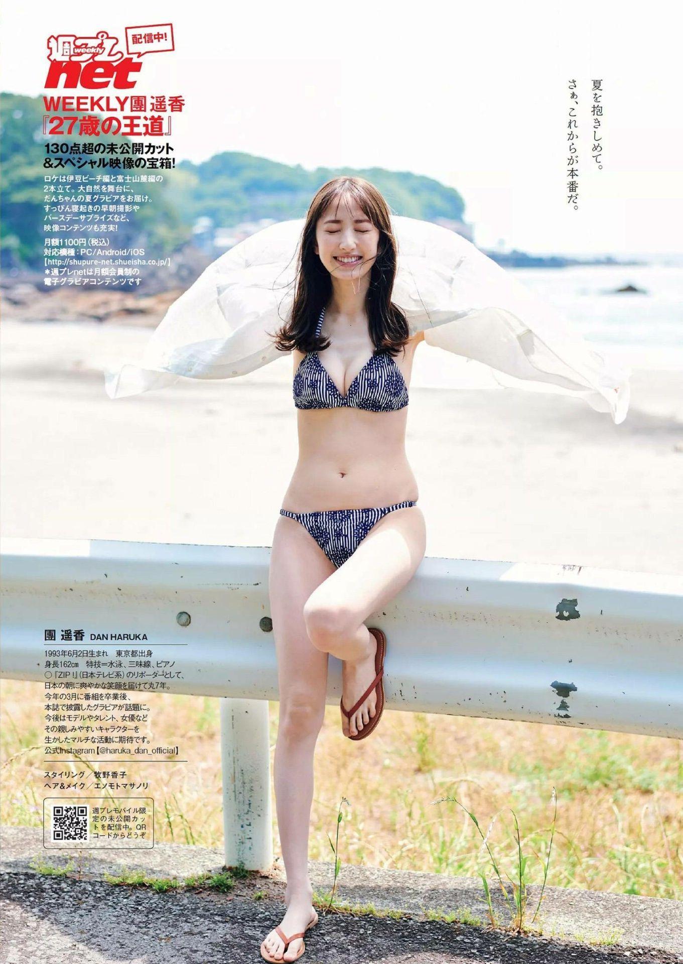 Weekly Playboy No.10