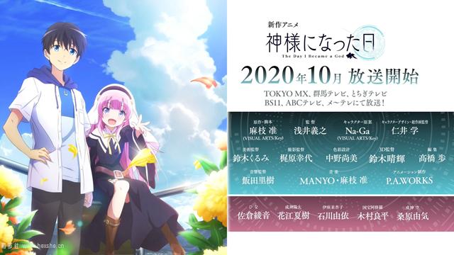 TVアニメ「神様になった日」第1弾アニメPV.mp4_000304.863
