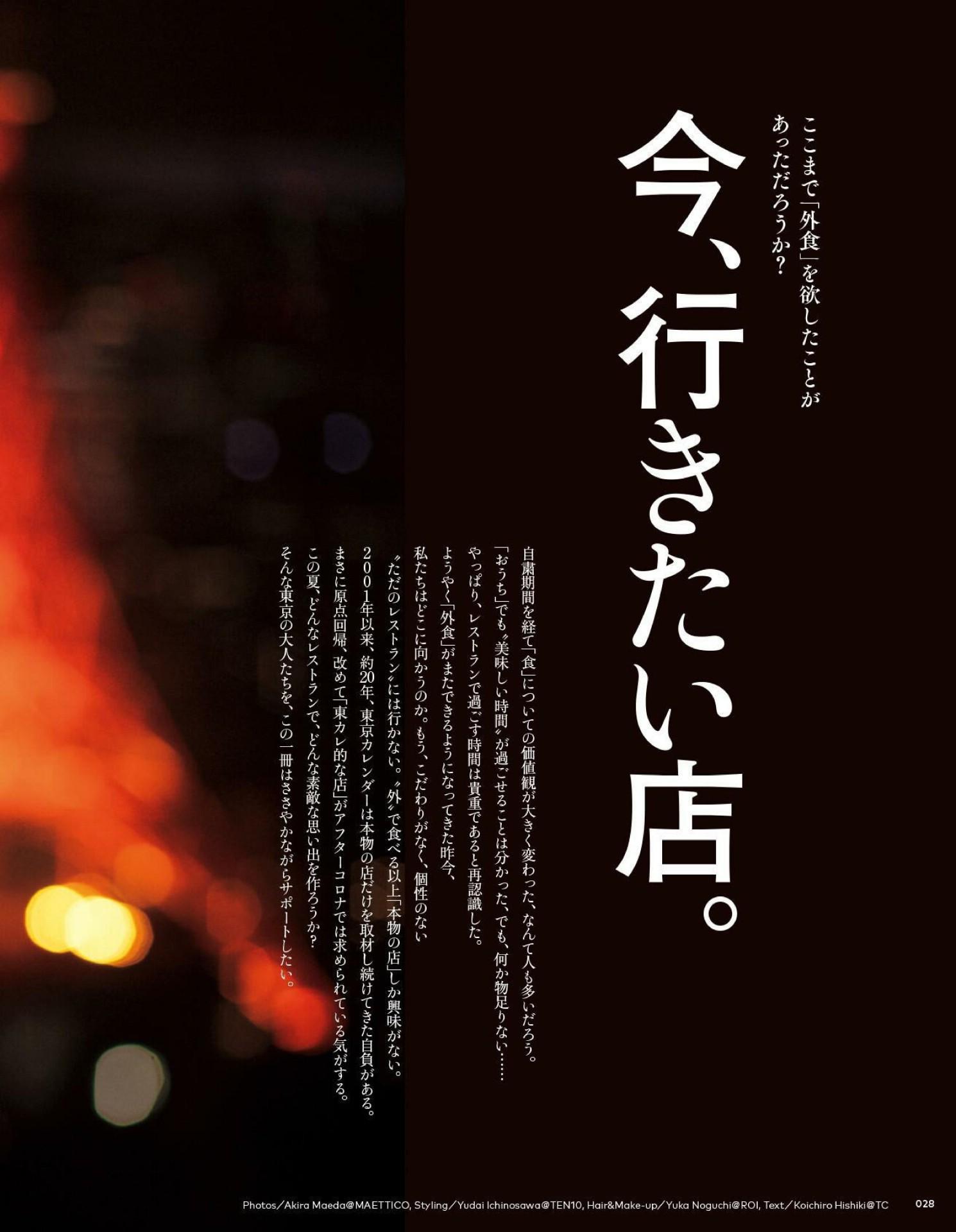 Tokyo Calendar 2020-09_imgs-0028