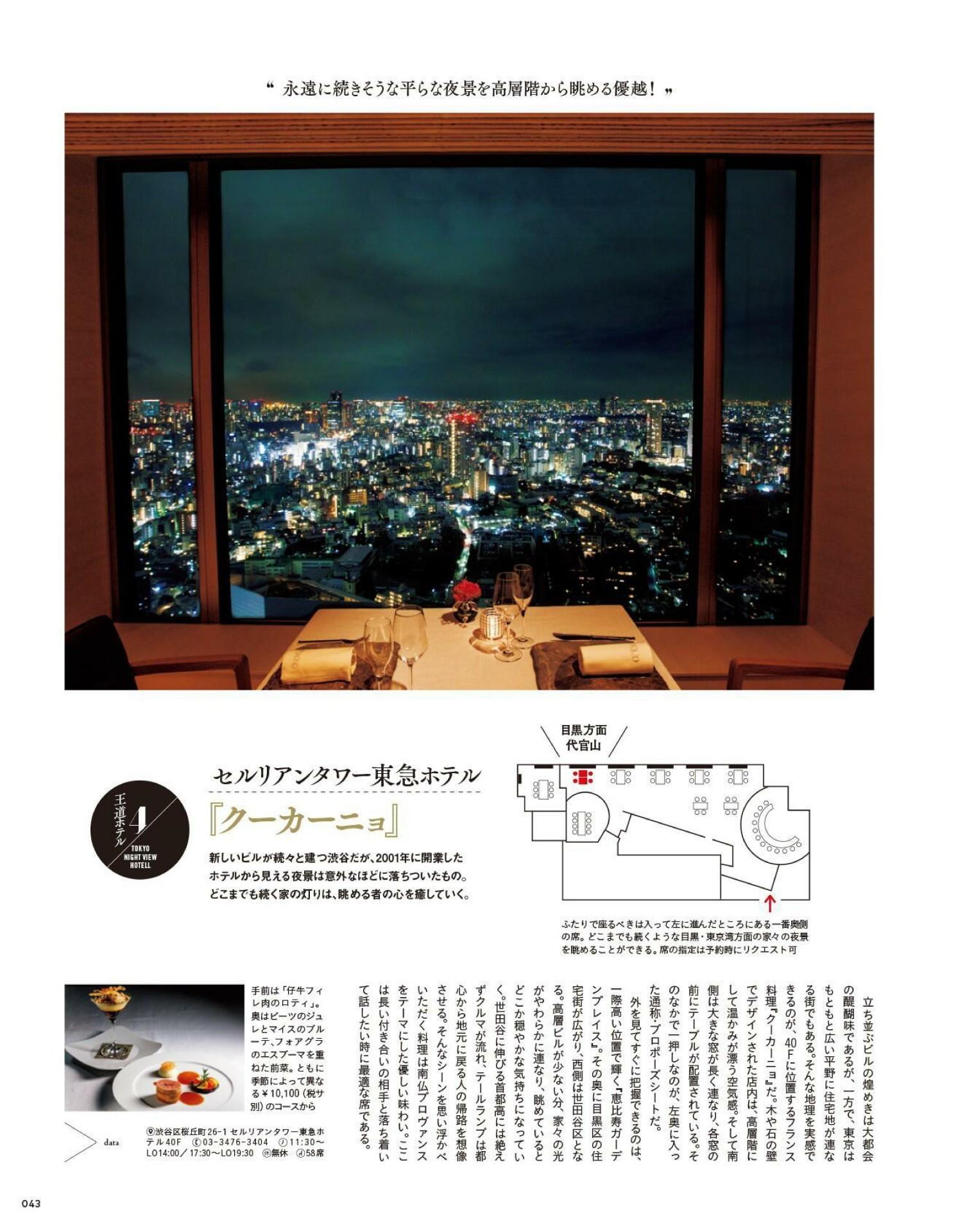 Tokyo Calendar 2020-09_imgs-0043