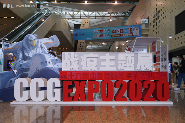 CCG EXPO 2020