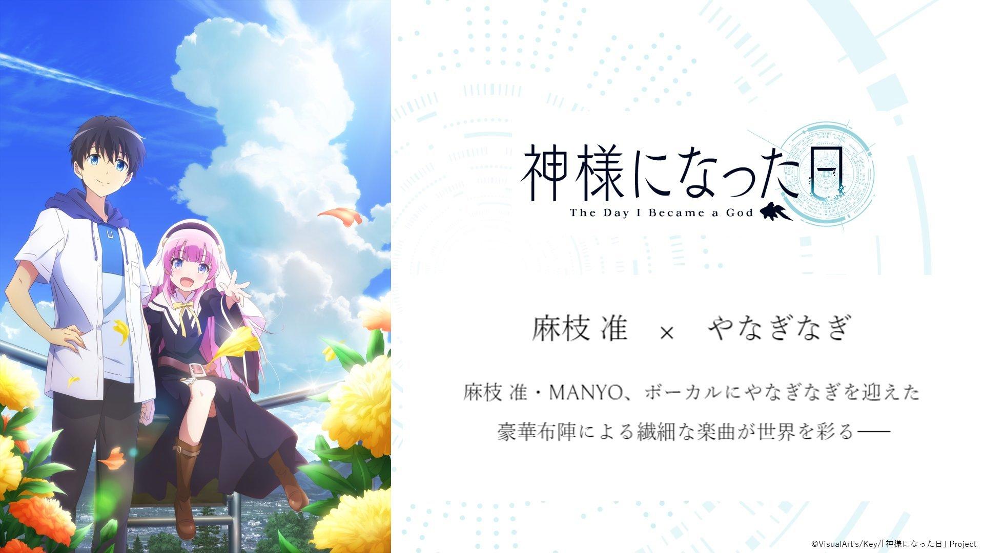 成神之日 麻枝准 柳凪 2020十月番