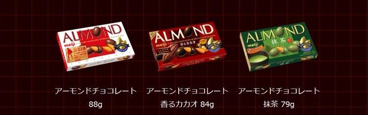 机动战士高达×明治杏仁巧克力