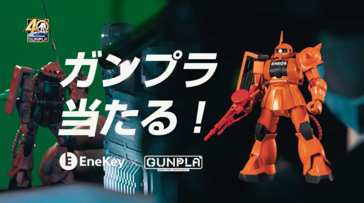 新日本石油 EneKey 钢普拉 Gunpla 定格动画