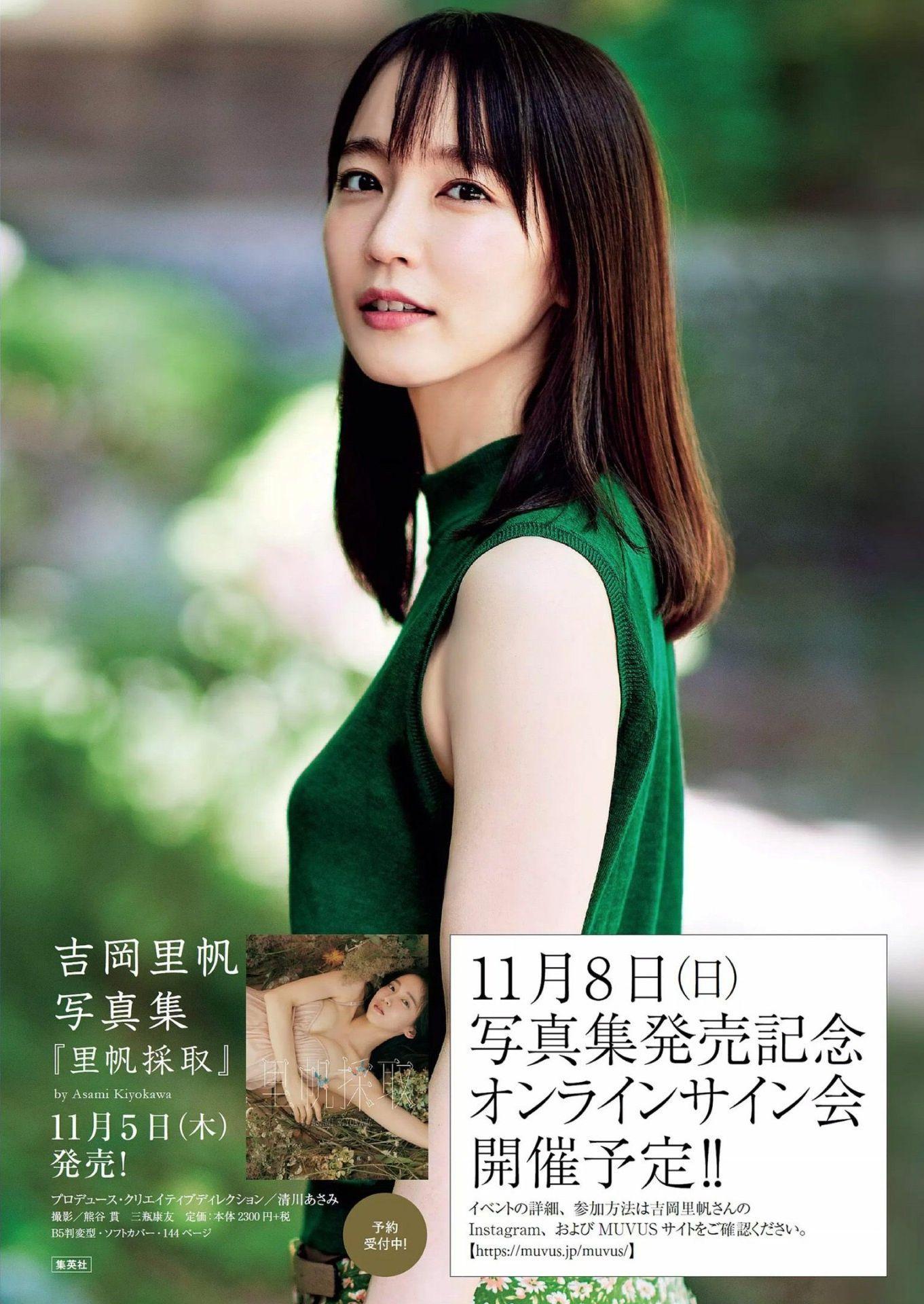 大原优乃 北向珠夕-Weekly Playboy 2020第四十三期 节操写真馆 热图4
