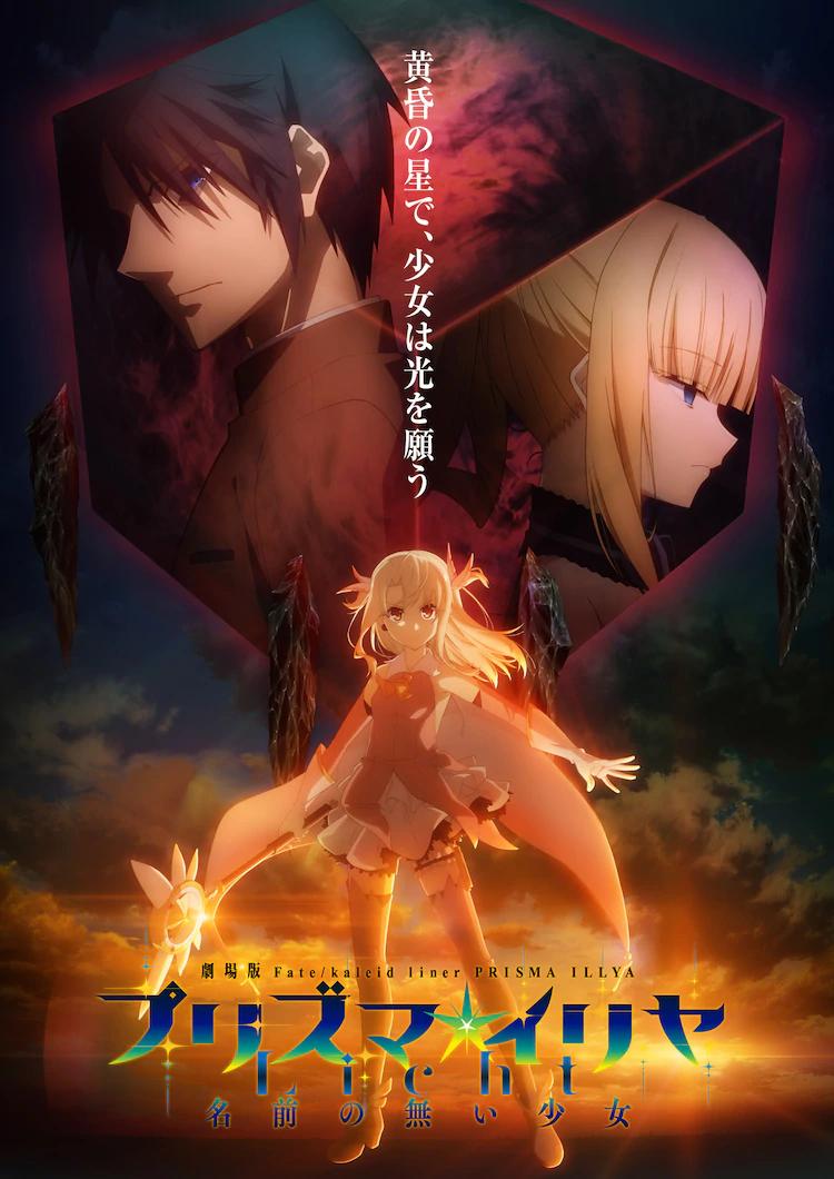Fate/kaleid liner 魔法少女伊莉雅 Licht 无名少女