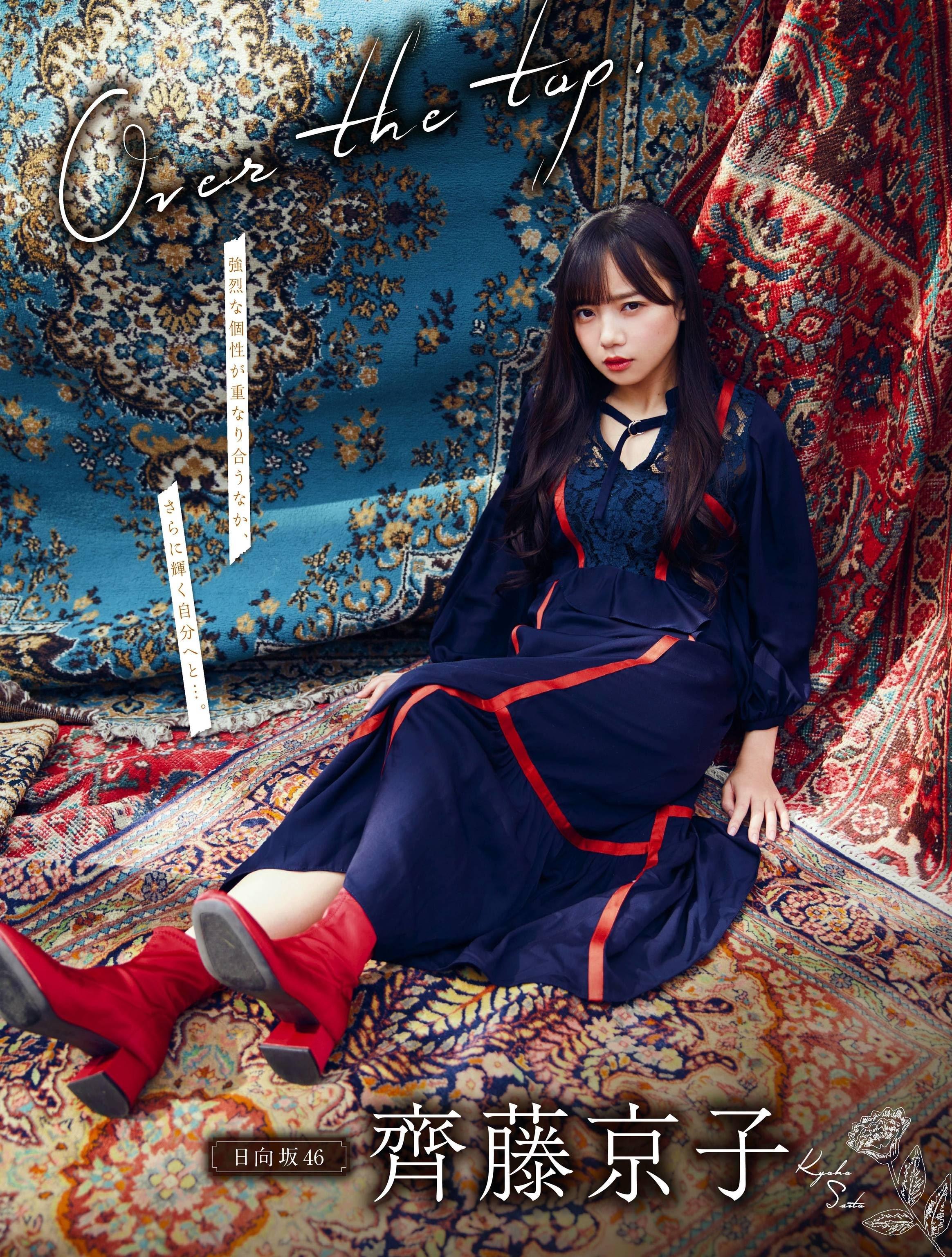 01-Kyoko Saito (1)
