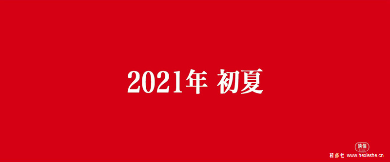 新·奥特曼_202101291420_017