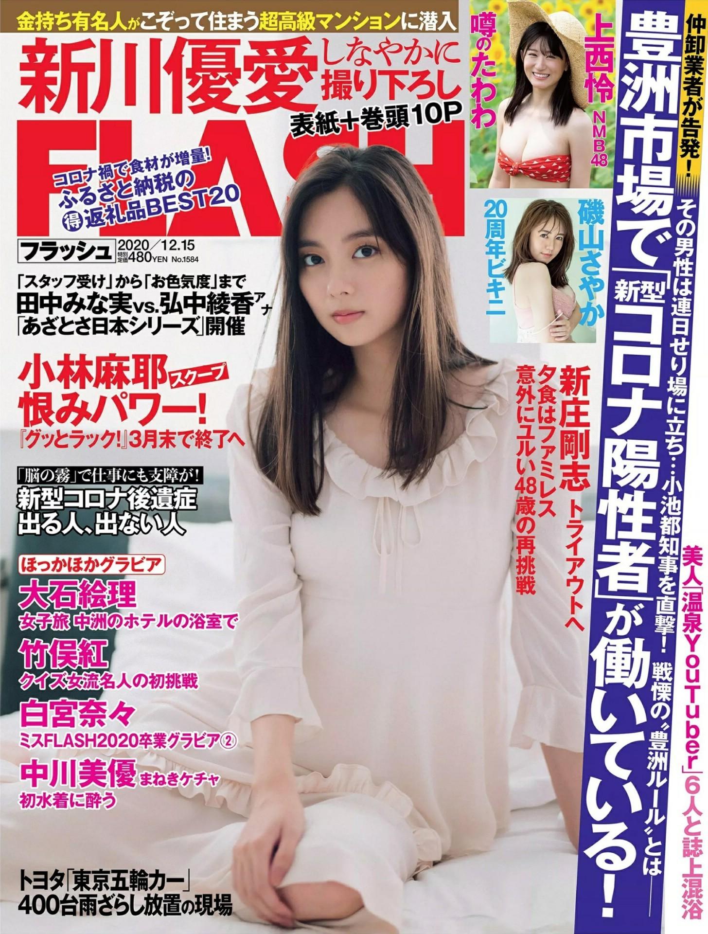 新川优爱 小西怜-FLASH 2020年12月15日刊