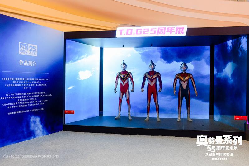 重庆奥特曼55周年展_和邪社12