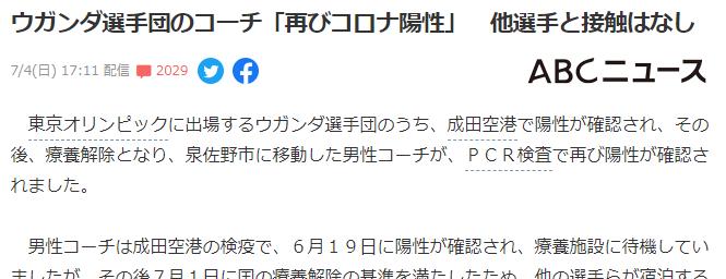 无视日本疫情如此严峻事态的濑户利树开20人聚会还带出了自己混乱的男女关系 (3)