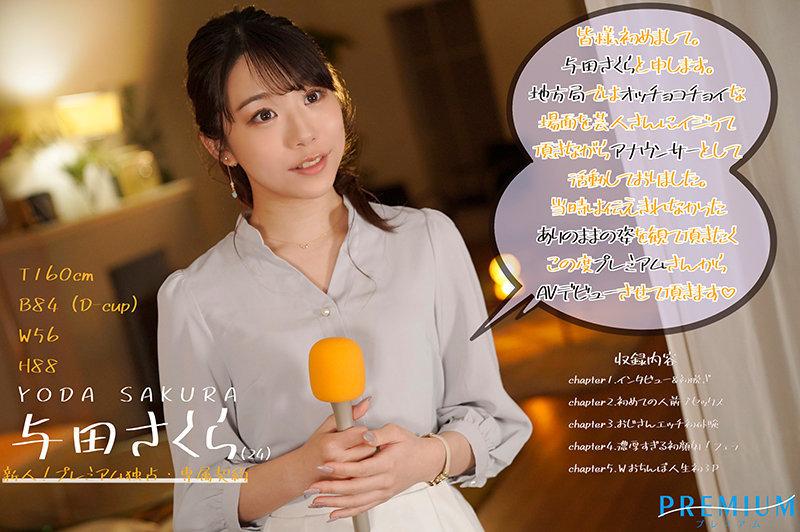PRED-327美女主播与田さくら(与田樱)传说有吊打对手的实力 (2)