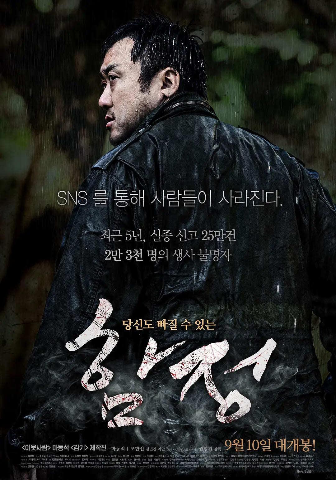 韩国犯罪电影《暗网杀机》具有换妻概念专门坑杀游客的黑店 (1)