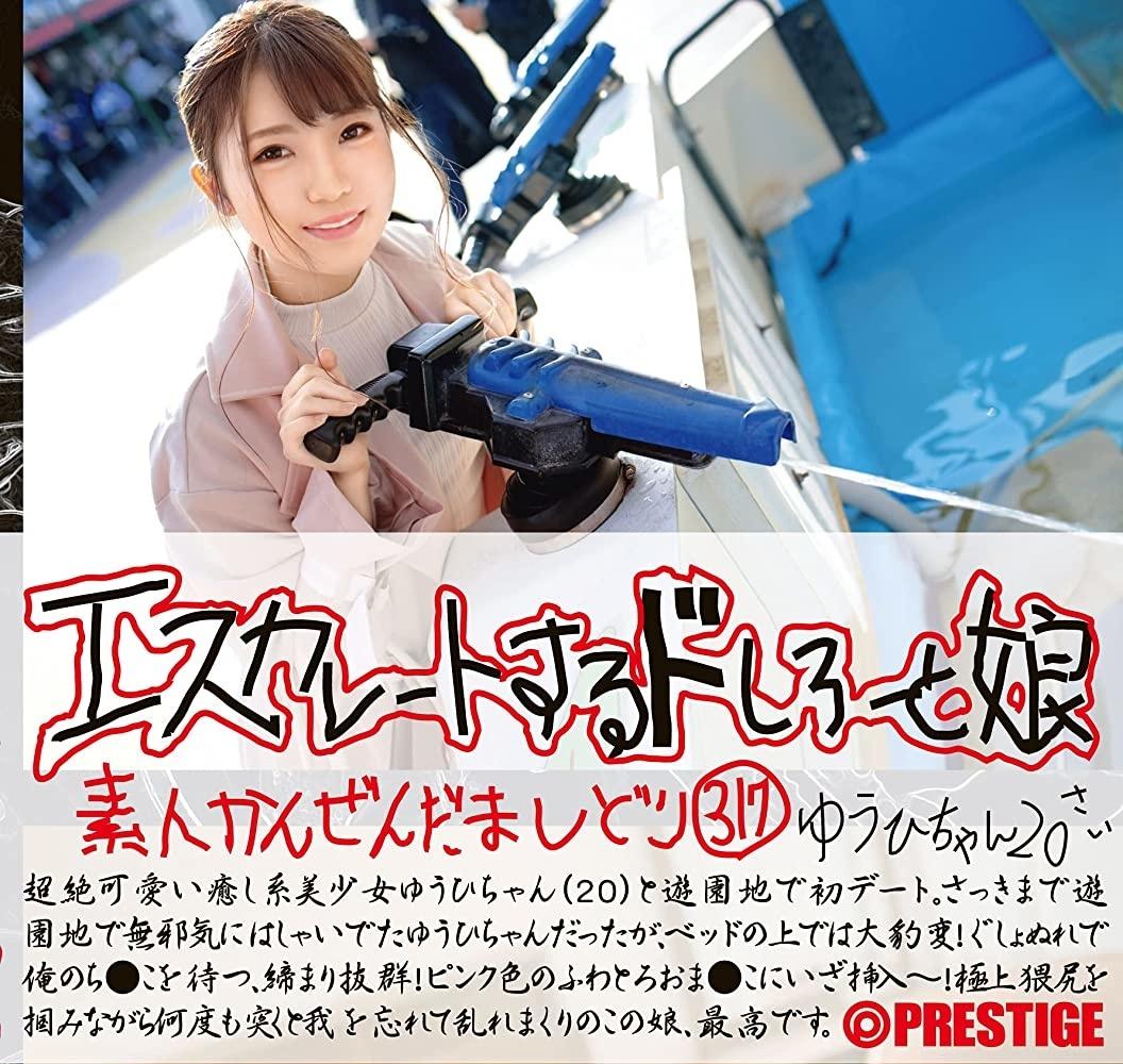 ESK-317是今井ゆうひ(今井夕日)让蚊香社的约会交友主题复活的吗? (1)