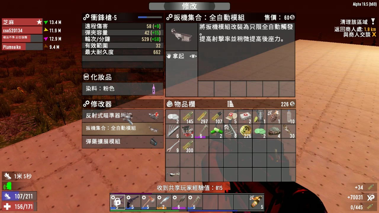 游戏《七日杀》在丧尸横行的末日废土中如何生存下去 (2)