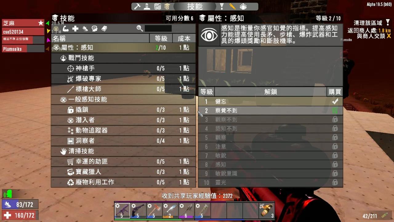 游戏《七日杀》在丧尸横行的末日废土中如何生存下去 (3)