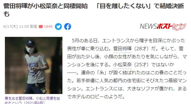 这次菅田将晖和小松菜奈的恋情实锤居然是中国网友提供的 (1)