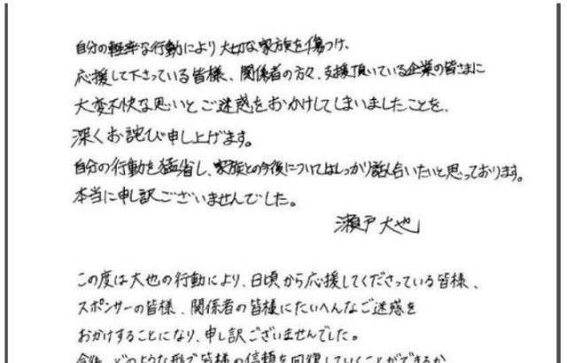 奥运夺冠失利的濑户大也过往的出轨丑闻也被网友挖出来疯狂炎上 (6)