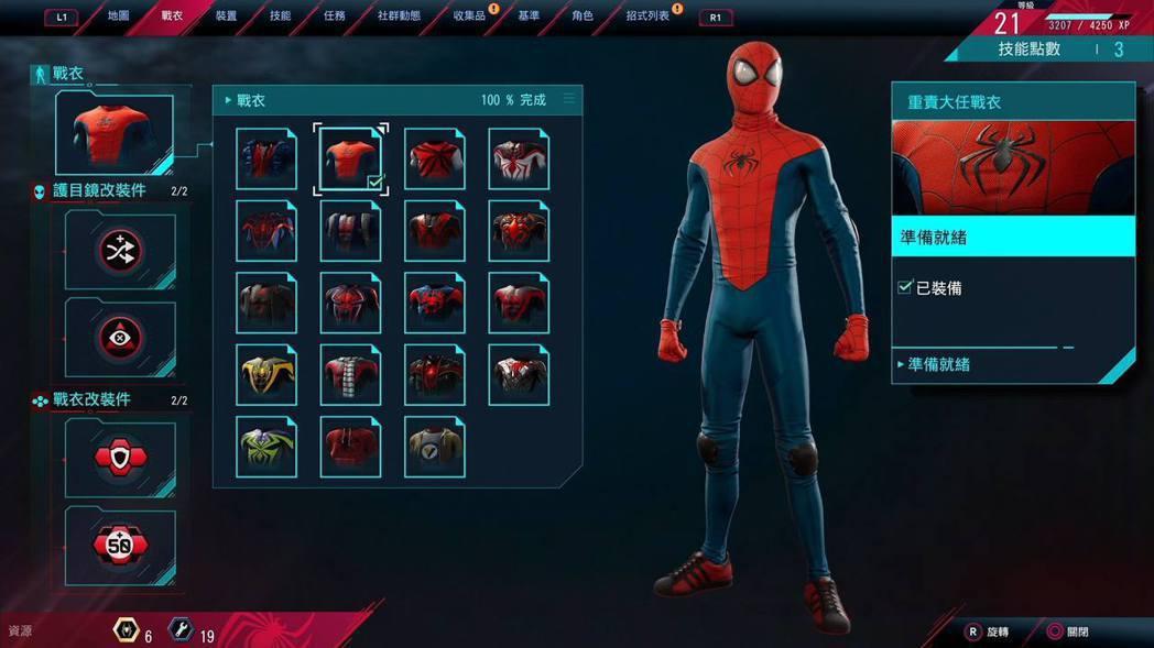 游戏《漫威蜘蛛人:迈尔斯摩拉斯》中神秘的彩蛋以及炫酷战衣超详细完整介绍!