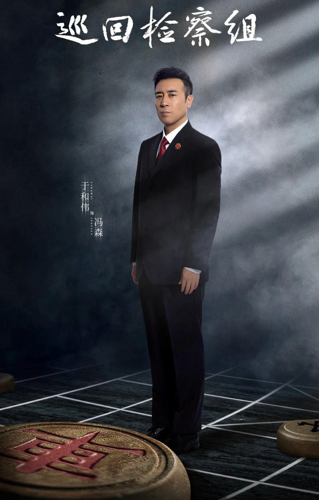"""热剧《巡回检察组》告别""""大院儿""""走向""""正在进行时"""" (4)"""