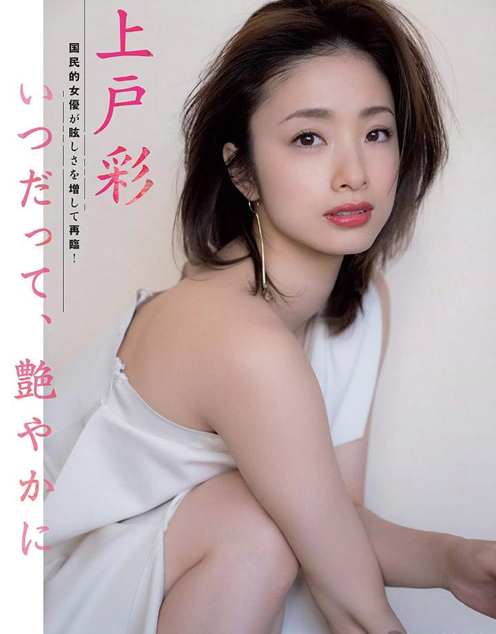 上户彩为《半泽直树2》事隔多年再战写真灿烂笑容完美身段依然 (2)