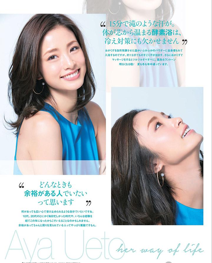 上户彩为《半泽直树2》事隔多年再战写真灿烂笑容完美身段依然 (27)