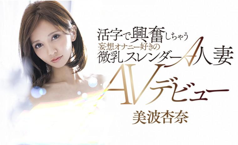 MEYD-699职业家庭主妇美波杏奈为了找回兴趣和快乐而战斗 (1)