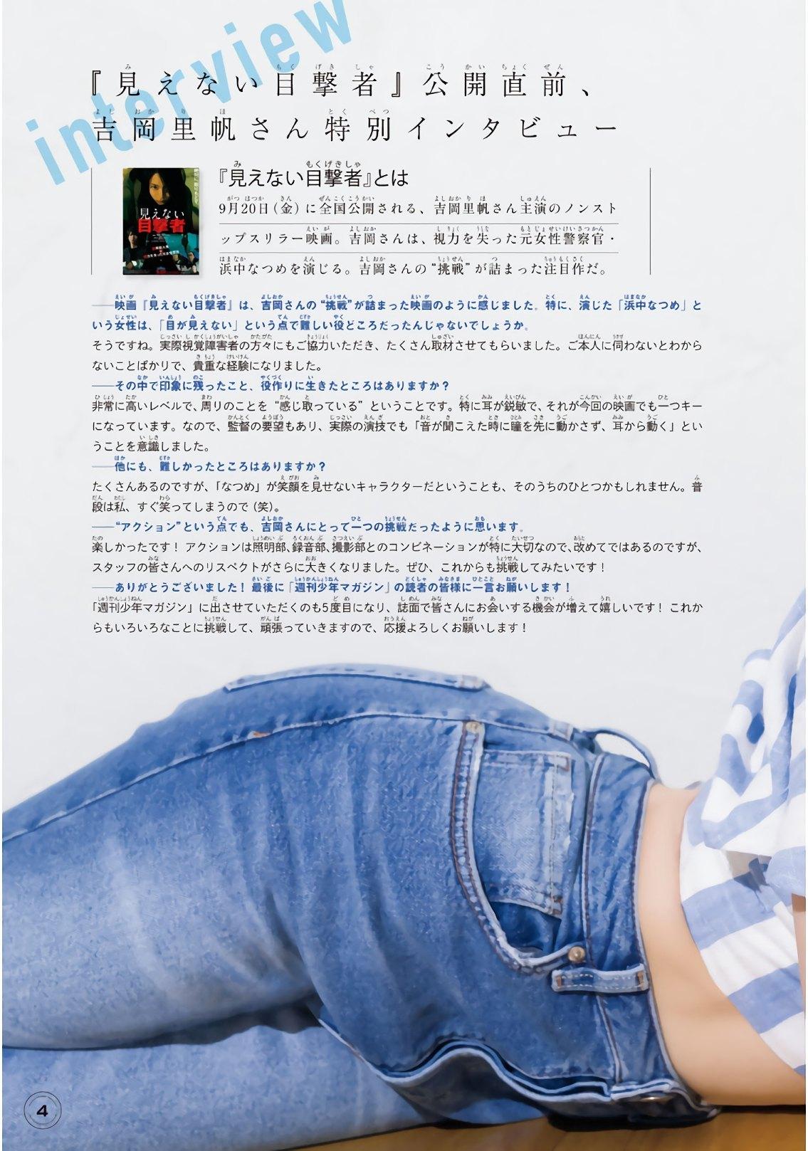 吉冈里帆再次出现在花花公子时尚杂志彰显自己性感可爱的写真作品 (23)