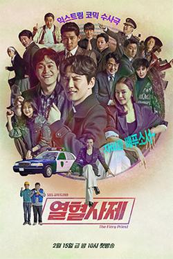 韩剧《热血司祭》正义终得伸张是神迹吗?