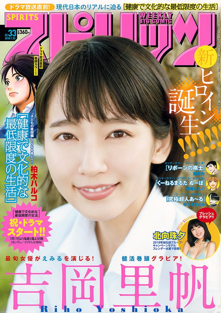 写真女优出身的吉冈里帆每次上映新电影都会拍摄写真作品堆人气 (70)