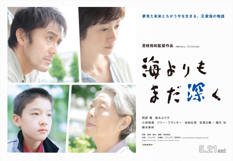 电影《比海还深》处理家庭与亲情的问题让梦想与生死有了关联