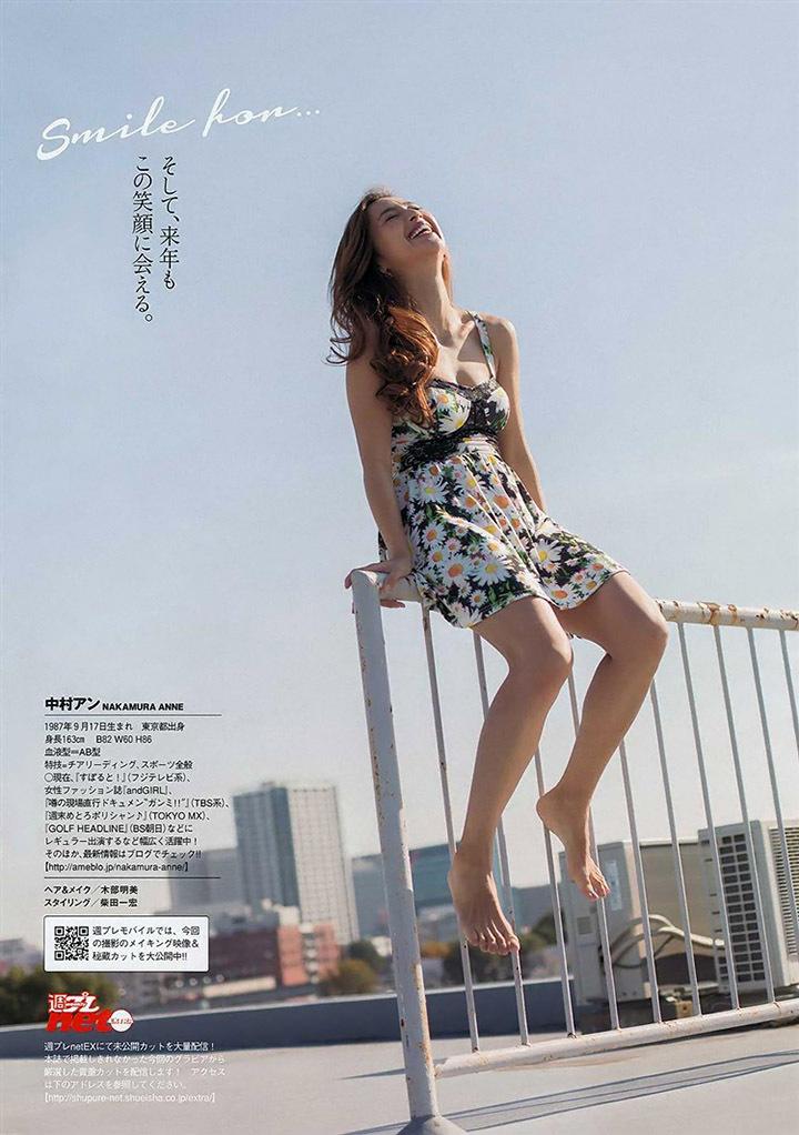 艺能界第一体型的中村杏拍摄写真作品上杂志封面连女读者都买单 (18)