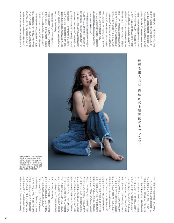 艺能界第一体型的中村杏拍摄写真作品上杂志封面连女读者都买单 (20)