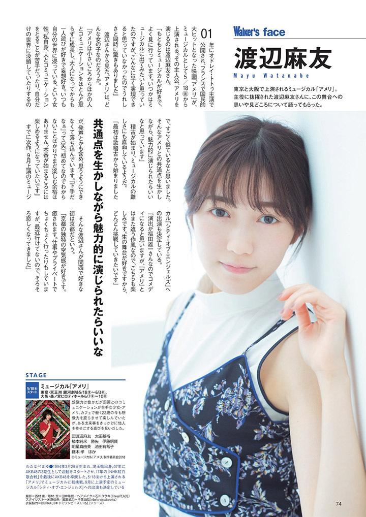 正统派偶像渡边麻友为音乐剧公演而拍摄写真作品大力宣传拉升人气 (19)