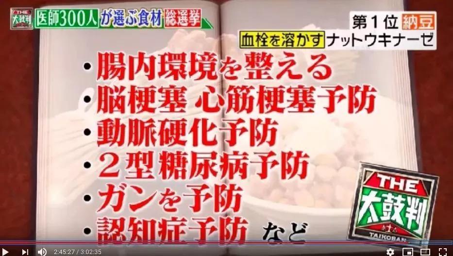 长寿之国日本总结出来的10大长寿食材,第一名居然这么吃不惯