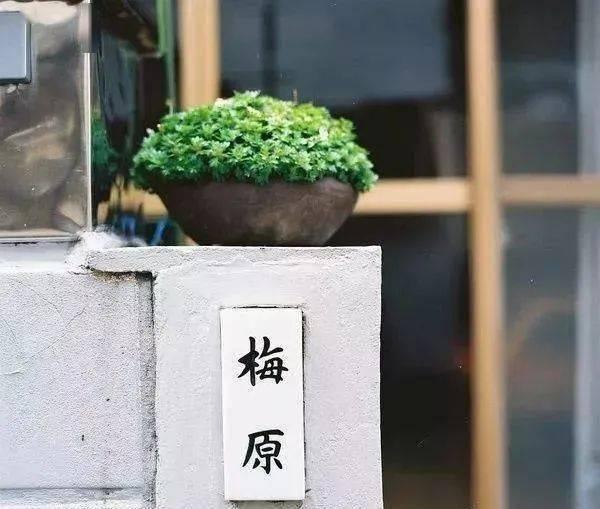 在日本每家每户都挂起姓名牌到底是为了什么