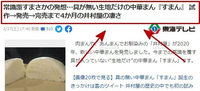 """日本百年点心老铺研发超人气商品""""没有馅的包子""""引围观"""