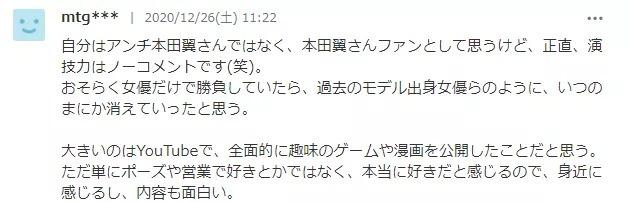 日本人气小翅膀本田翼是演技不行被吐槽的太狠还是犯了方向性错误 (8)