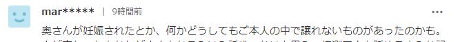 洼田正孝突然退出舞台剧是因为新冠还是因为其他网友议论纷纷 (3)