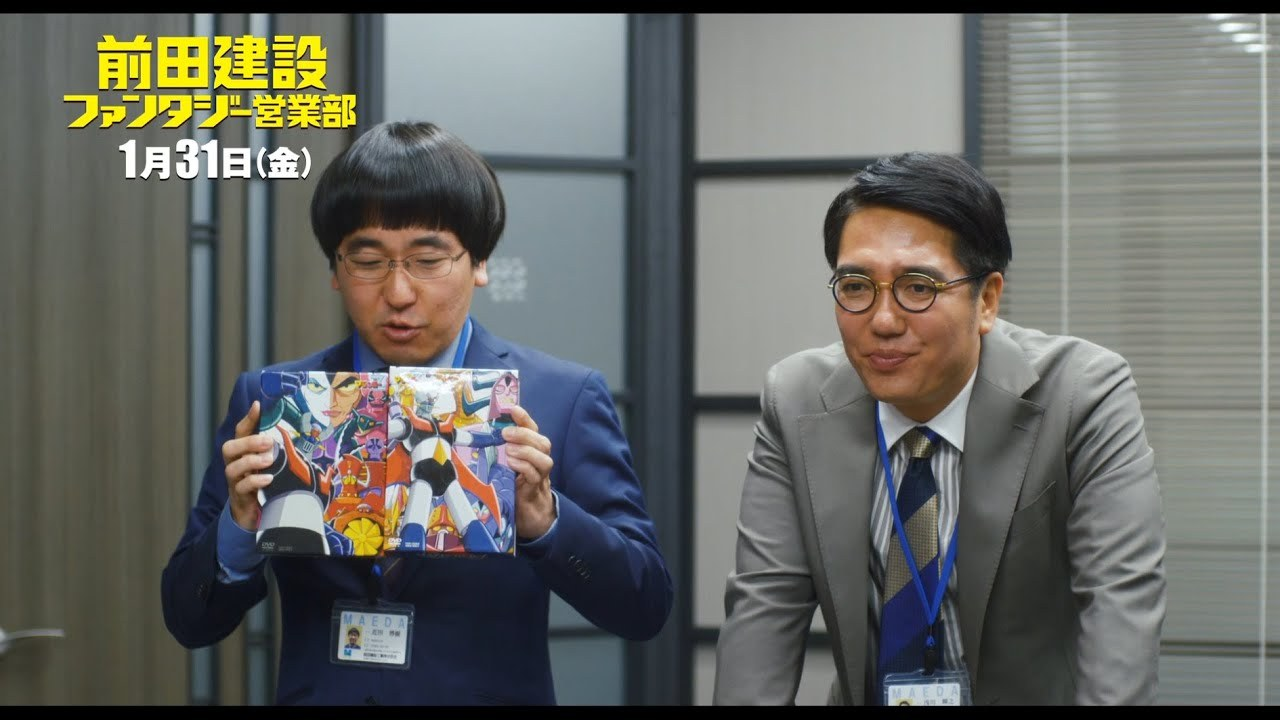 日本电影《前田建设奇幻营业部》梦想需要大把的资金投入 (11)