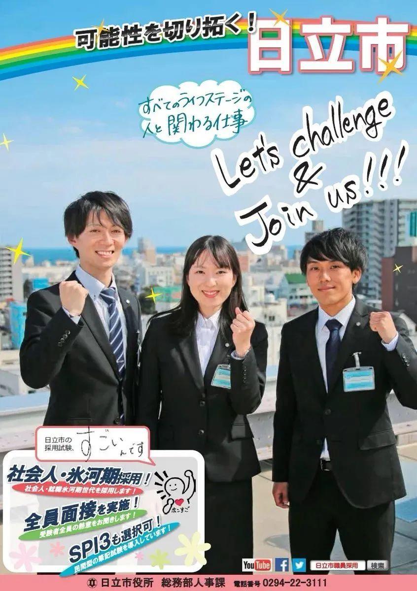 毕业之后从事什么职业最受日本人欢迎 (3)
