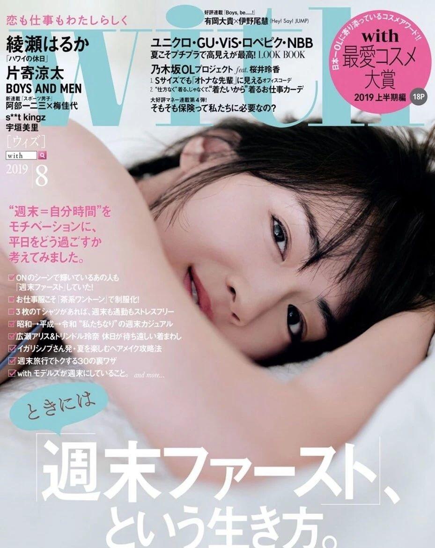 日本人最理想女友绫濑遥写真作品 (39)